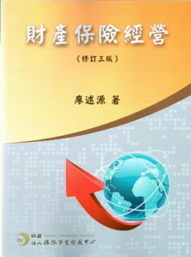 財產保險經營(修訂三版)