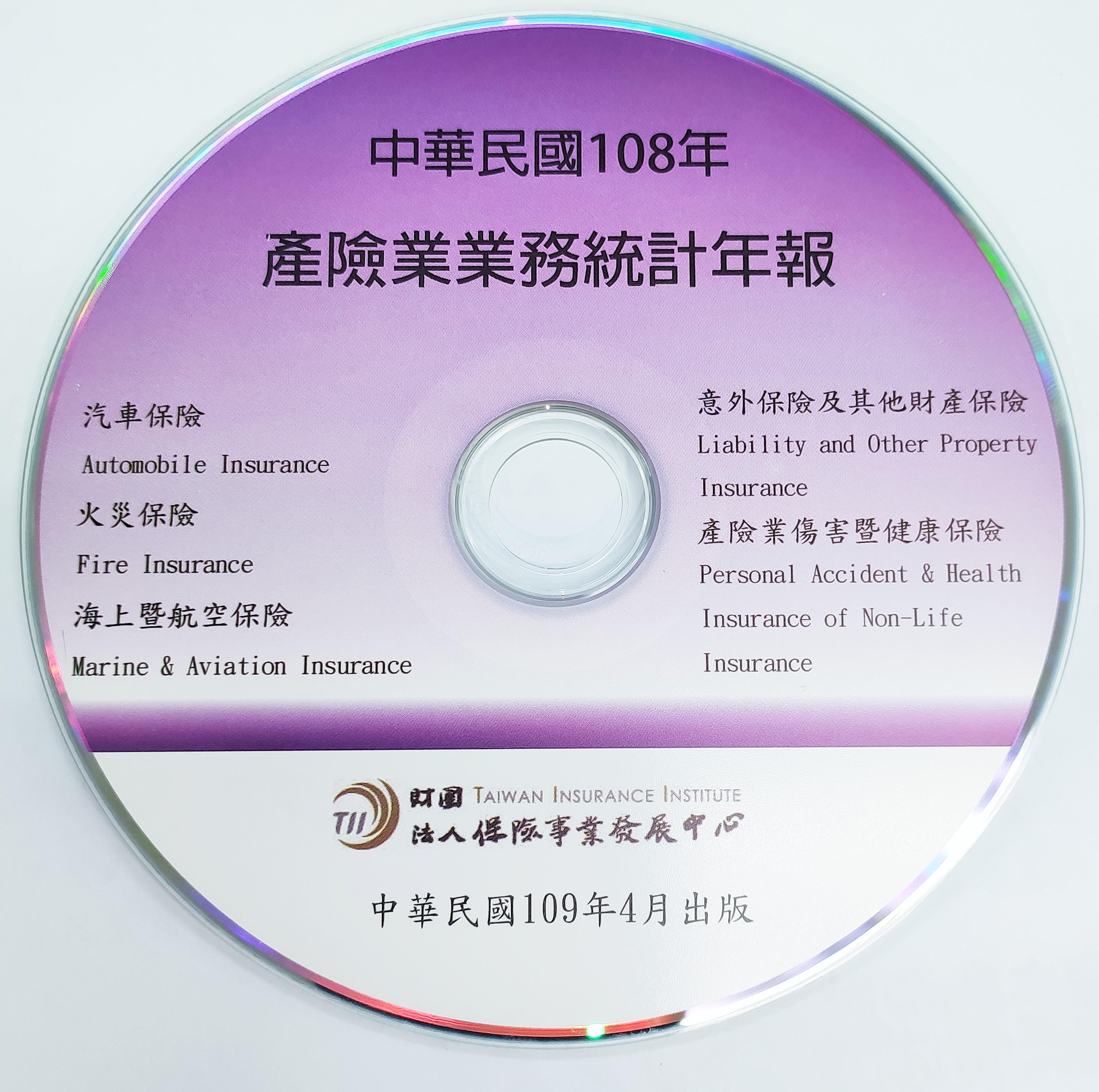 產險業業務統計年報(2019)光碟片