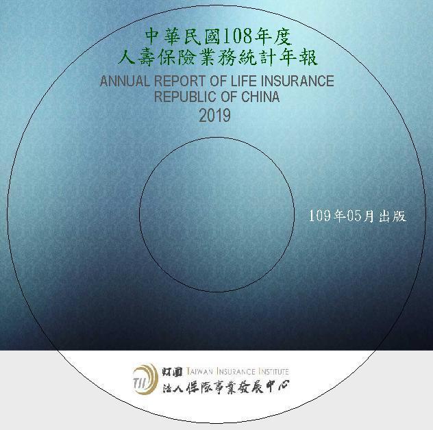 人壽保險業務統計年報(2019年)光碟片