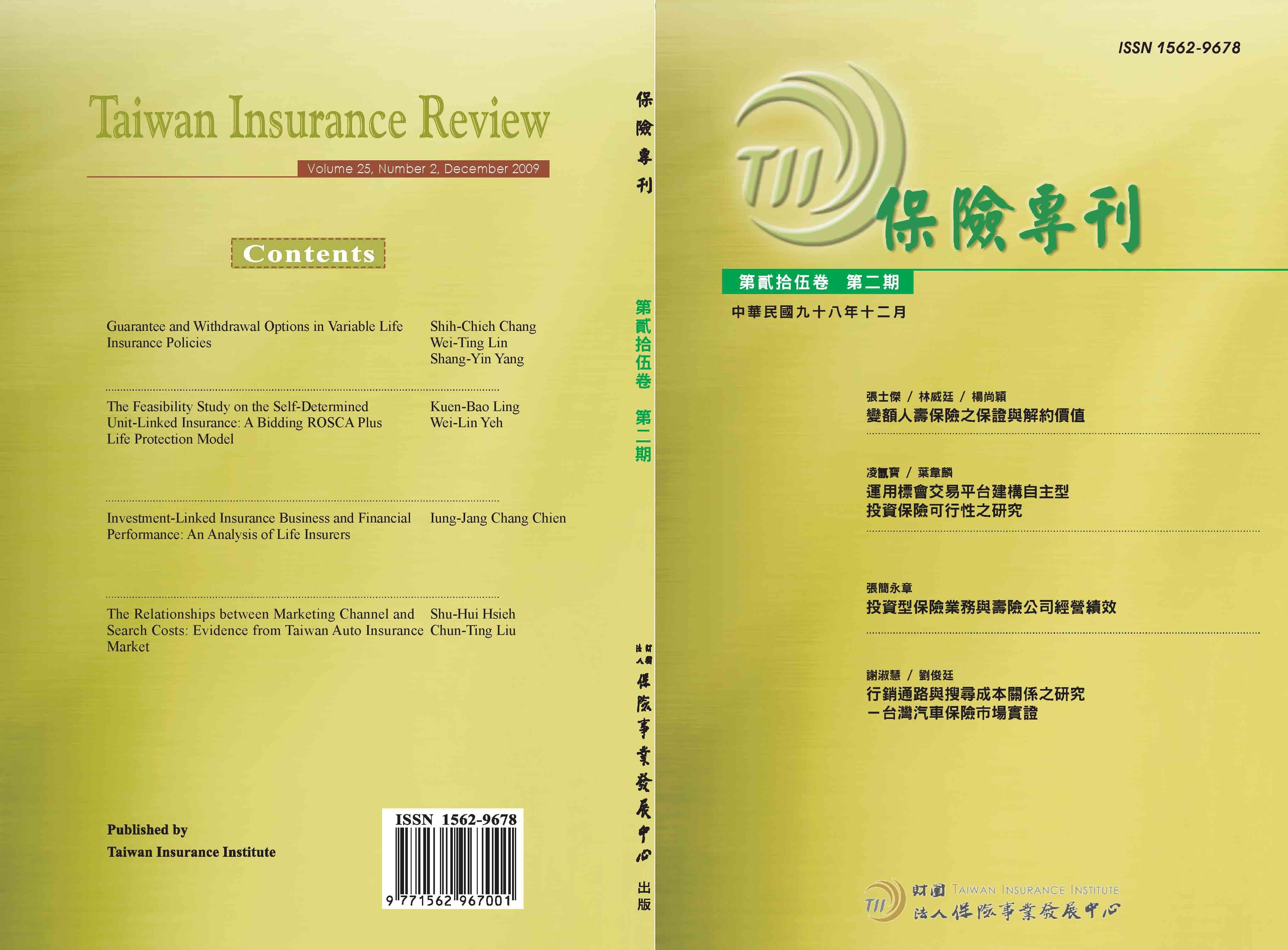 變額人壽保險之保證與解約價值