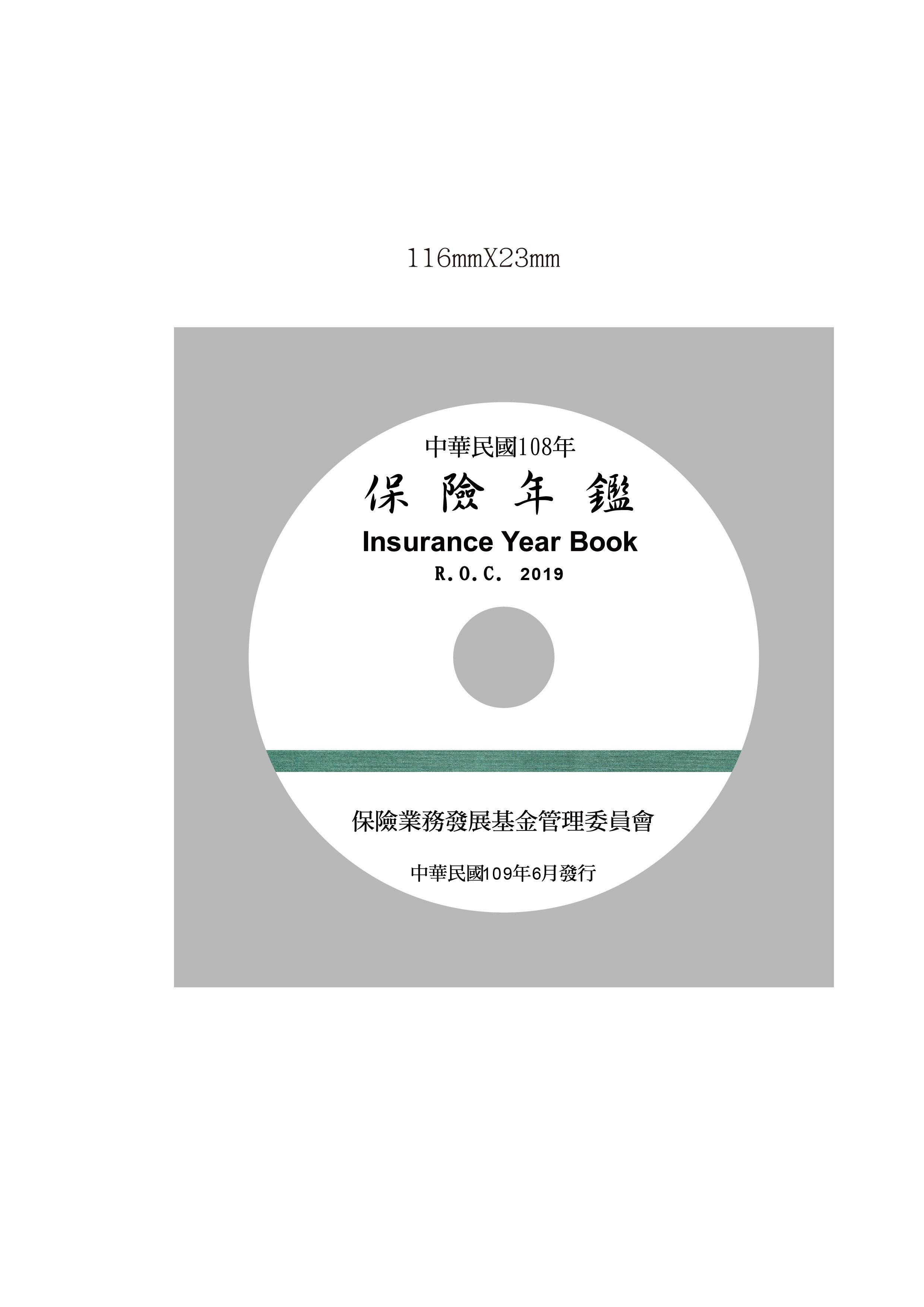 保險年鑑(2019年光碟片)