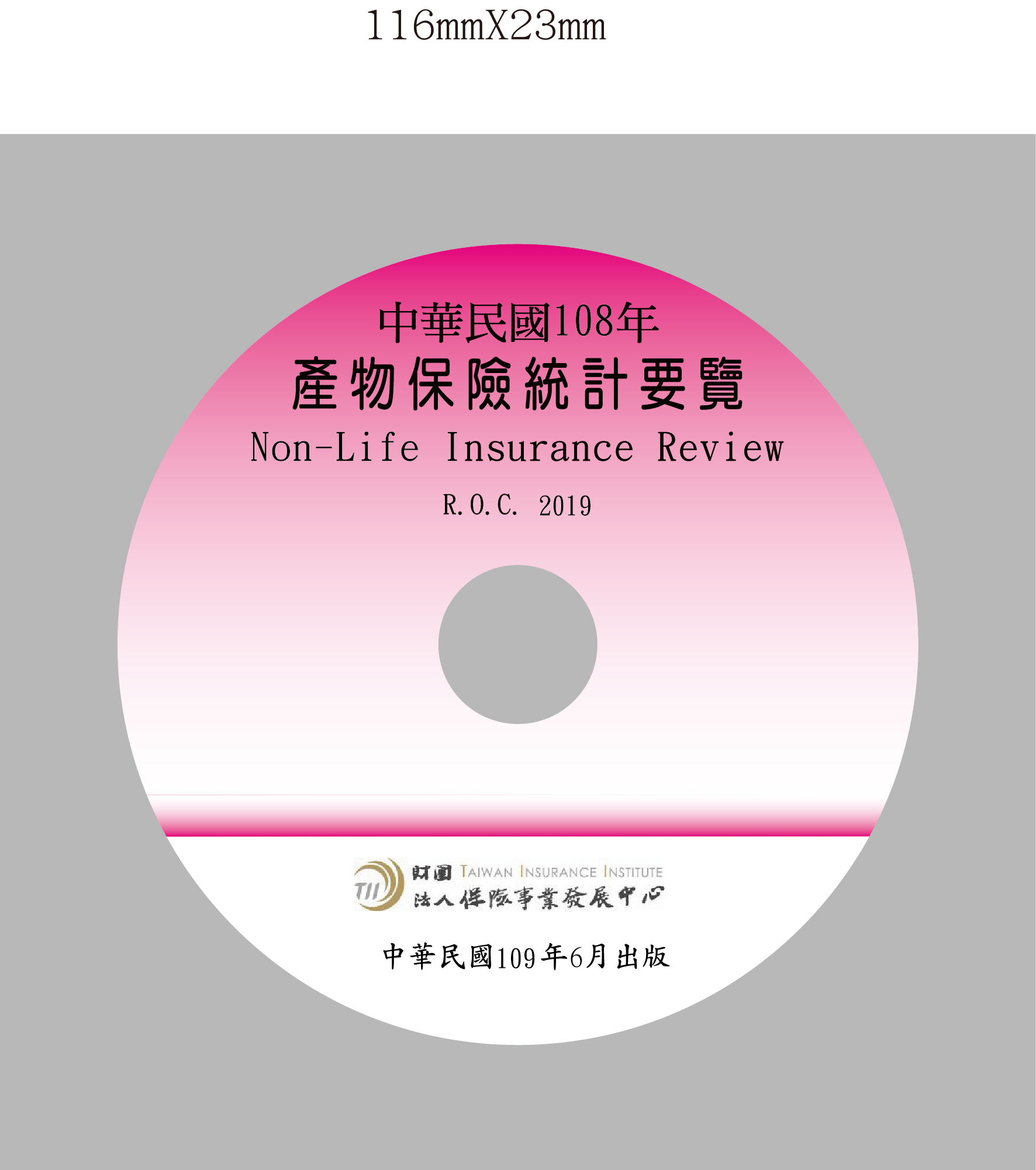 產物保險統計要覽(2019年光碟片)