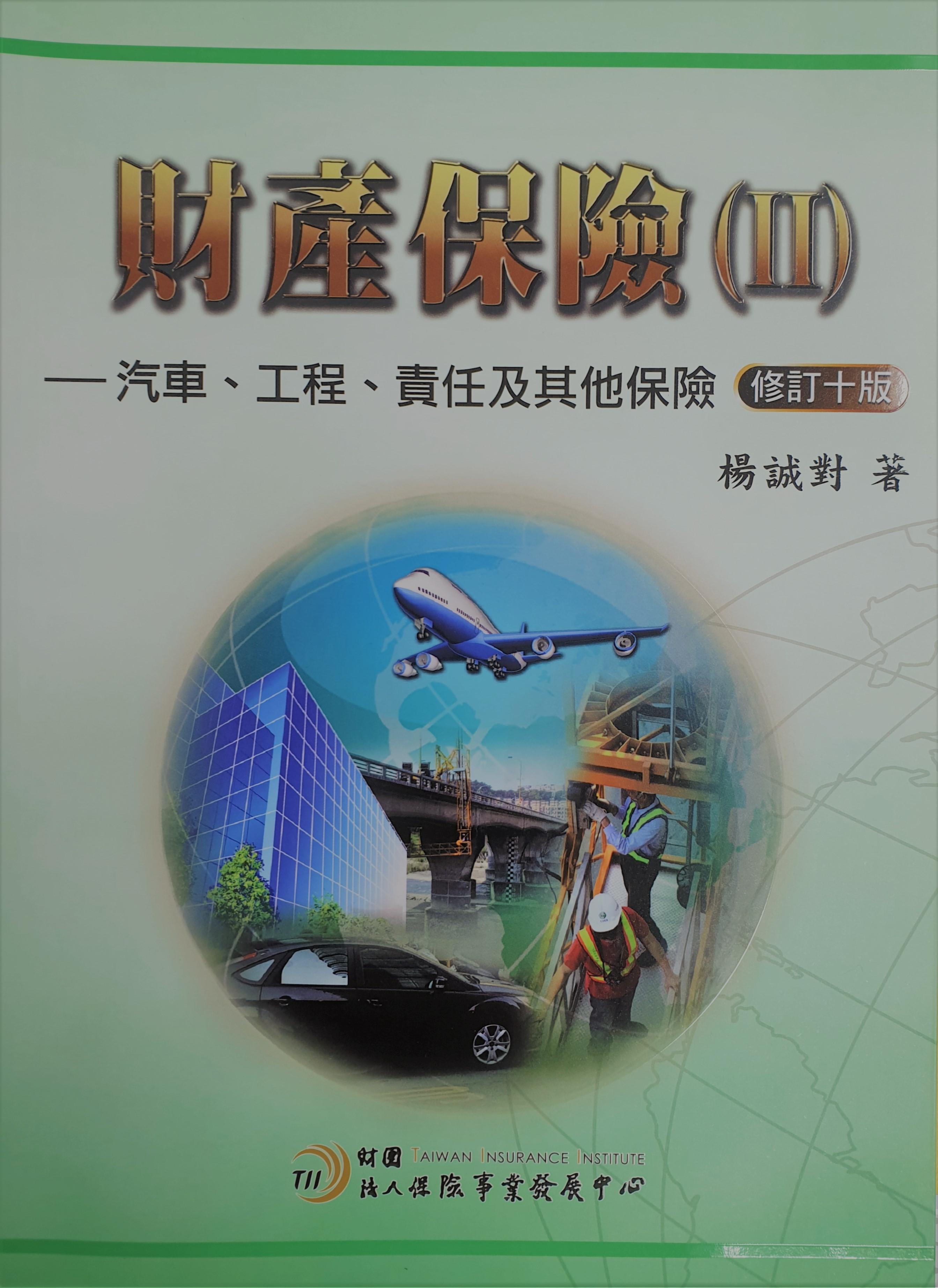財產保險(II)─汽車、工程、責任及其他保險(修訂十版)