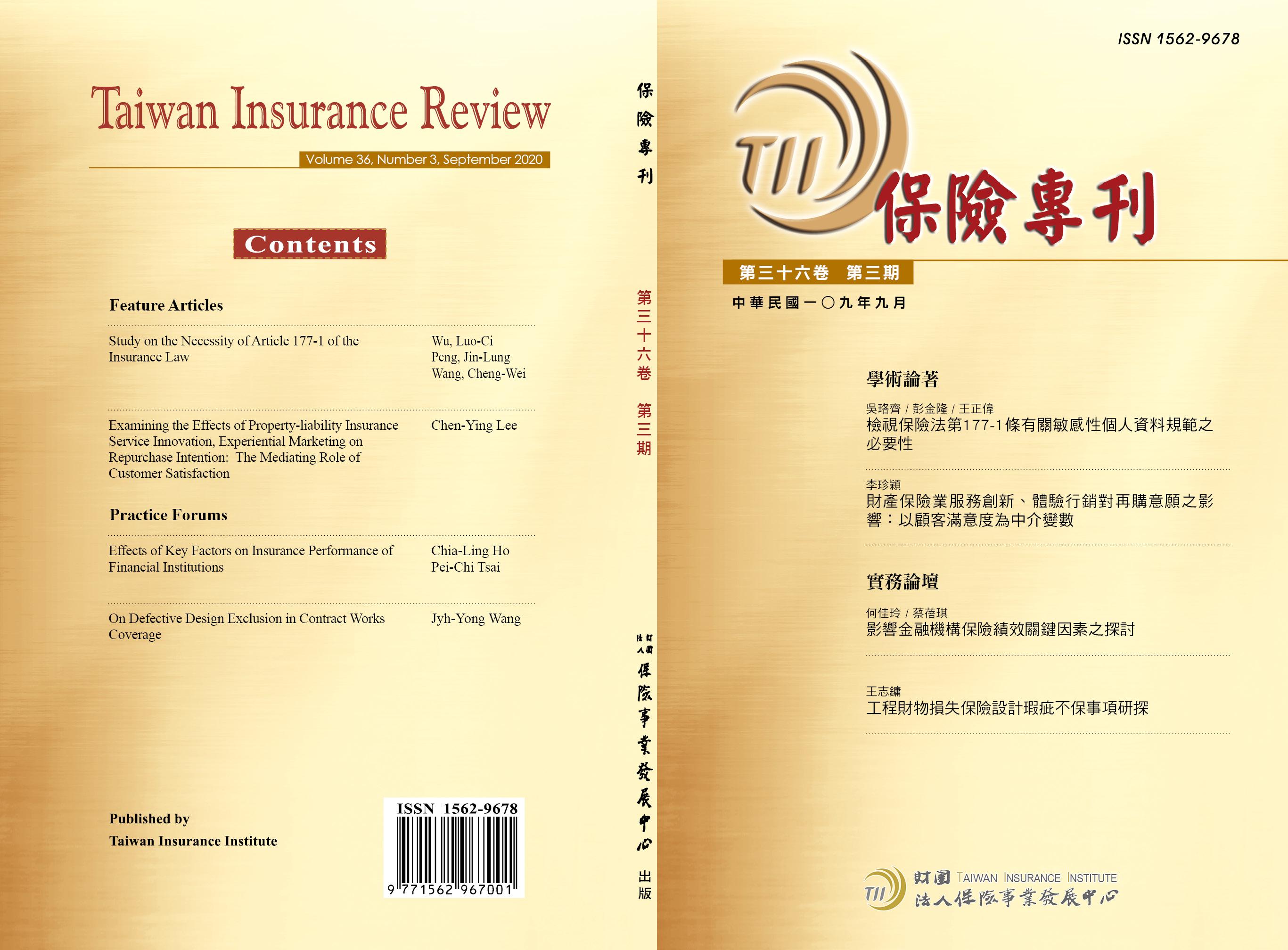 影響金融機構保險績效關鍵因素之探討