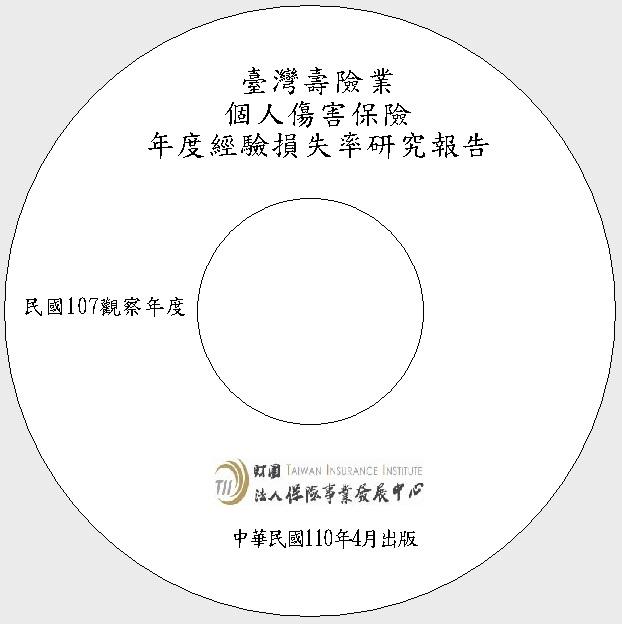 臺灣壽險業個人傷害保險年度經驗損失率研究報告107觀察年度光碟片