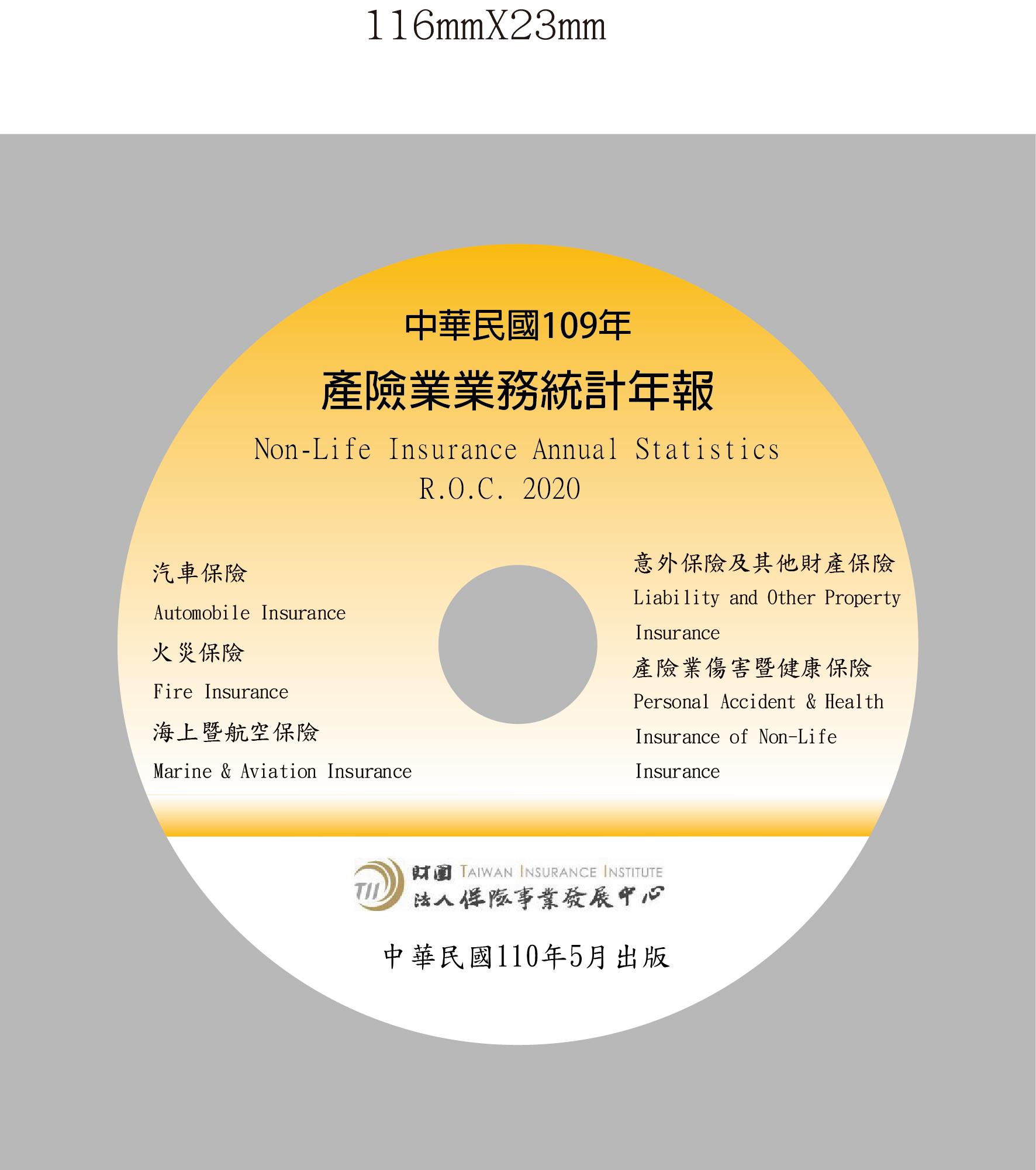 產險業業務統計年報(2020)光碟片