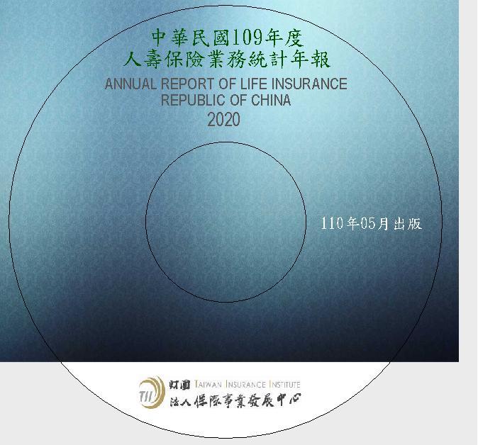 人壽保險業務統計年報(2020年)光碟片
