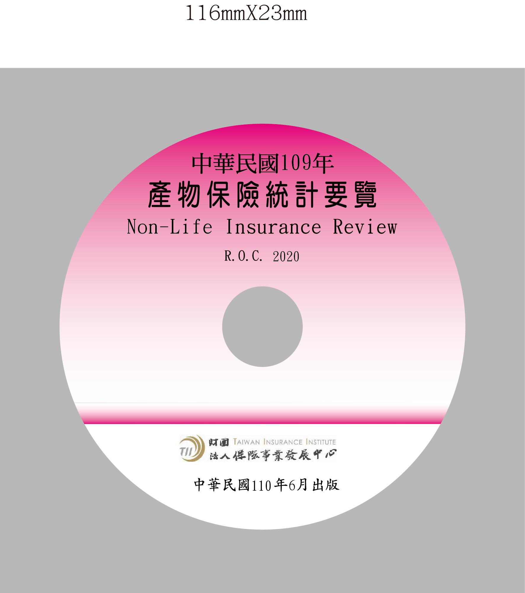 產物保險統計要覽(2020年光碟片)